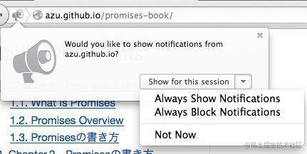 确认是否允许Notification的对话框