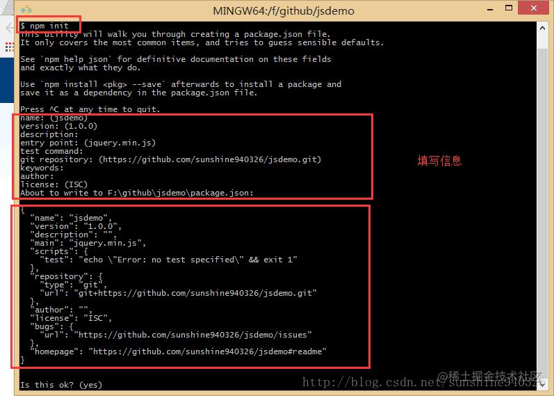 创建package.json文件