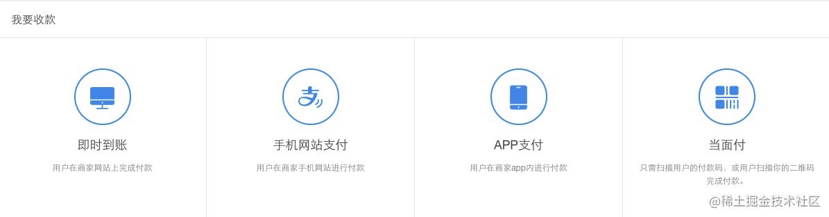 商户平台支付文档