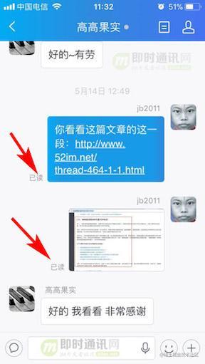 IM群聊消息的已读回执功能该怎么实现?_33.jpg
