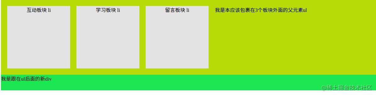清除浮动 - 伪类after