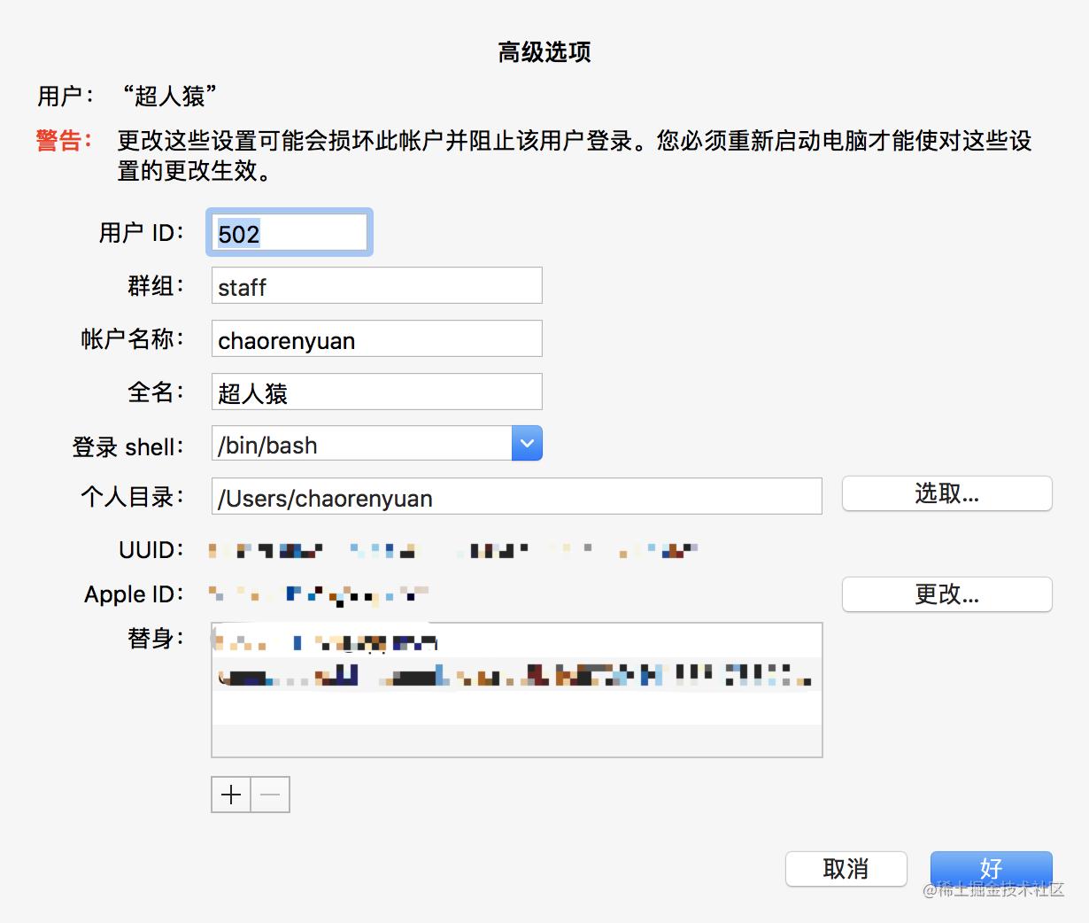 mac用户与群组