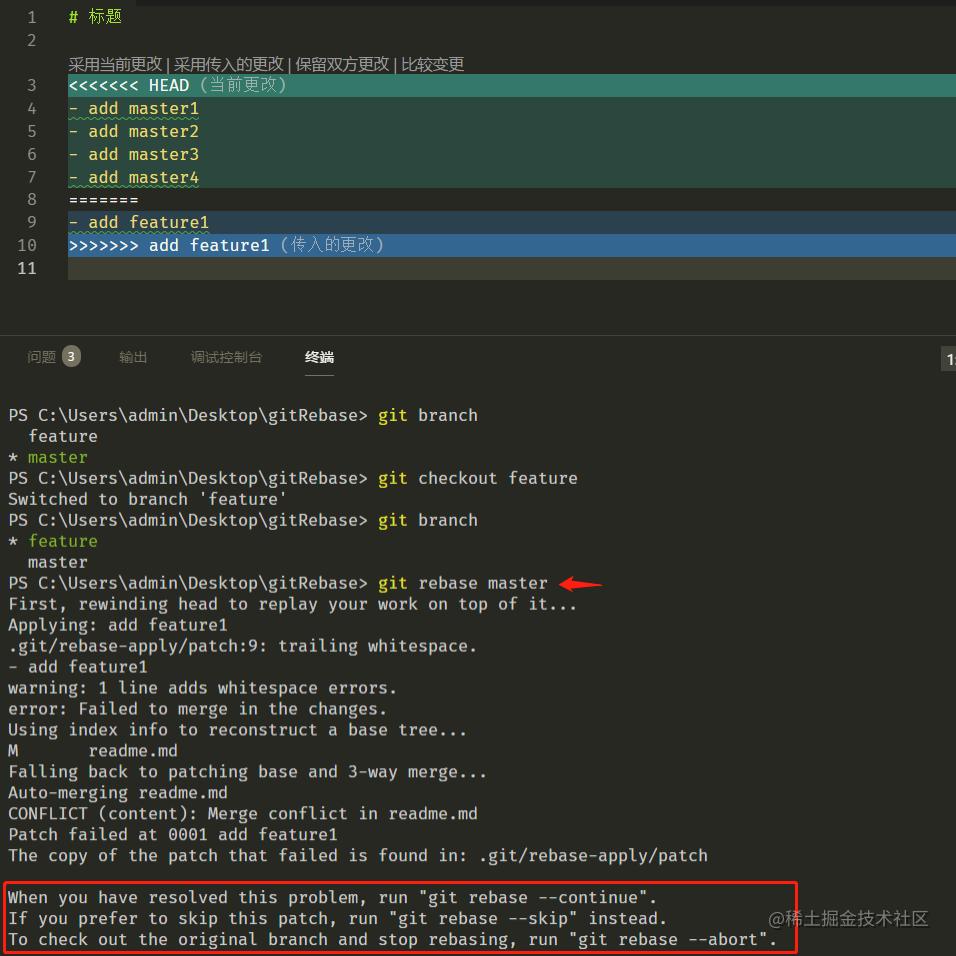 在 feature 分支上执行 `git rebase`