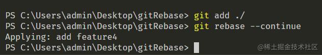 完成 `git rebase --continue`