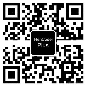 HenCoder Plus 二维码