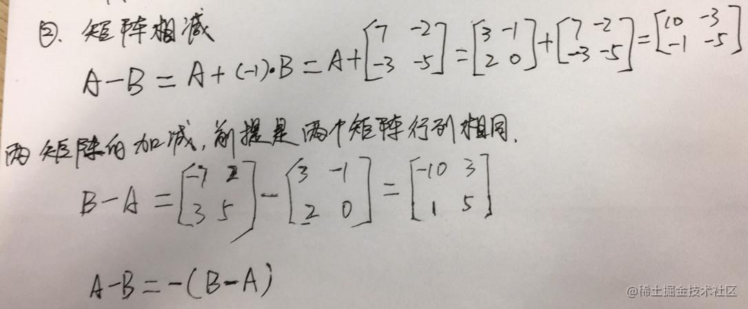 矩阵的减法计算