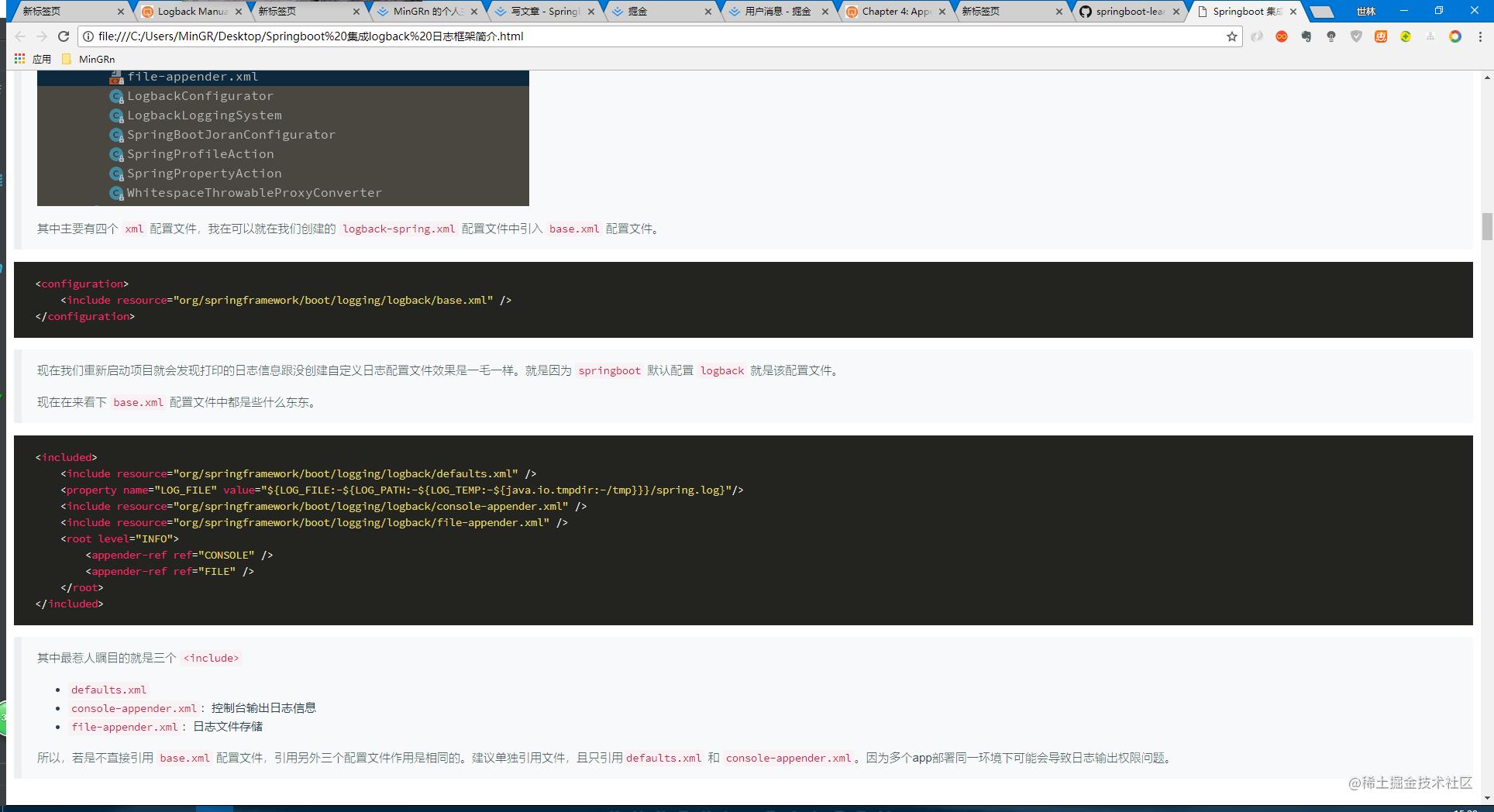 html效果图