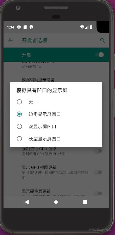 边角显示屏凹口(斜刘海).png