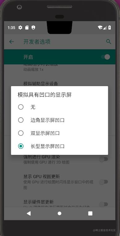 长型显示屏凹口(刘海).png