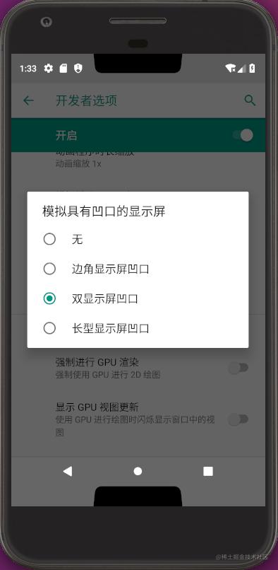 双显示屏凹口(刘海+胡子).png