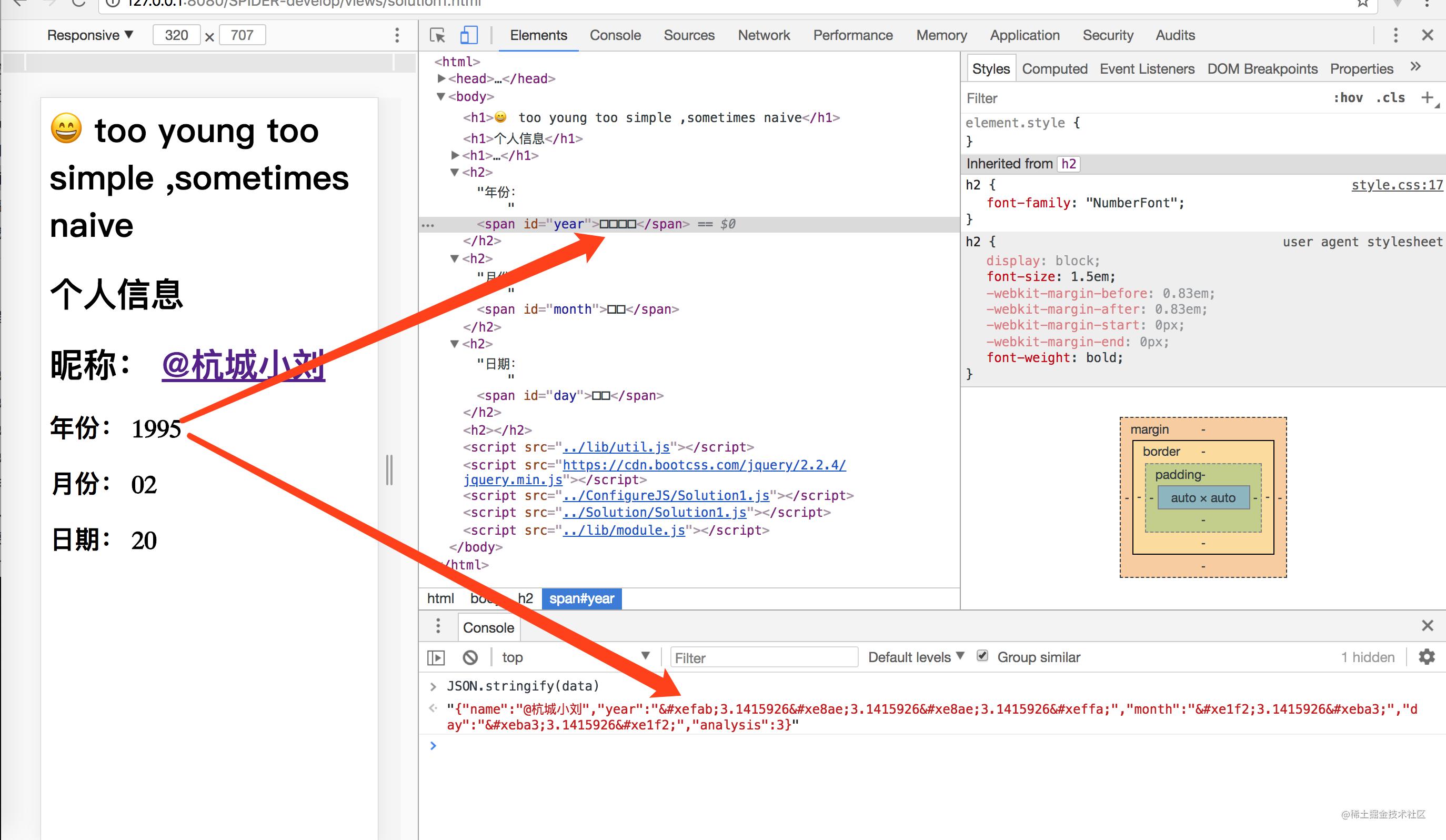 数字反爬-网页显示效果、审查元素、接口结果情况4
