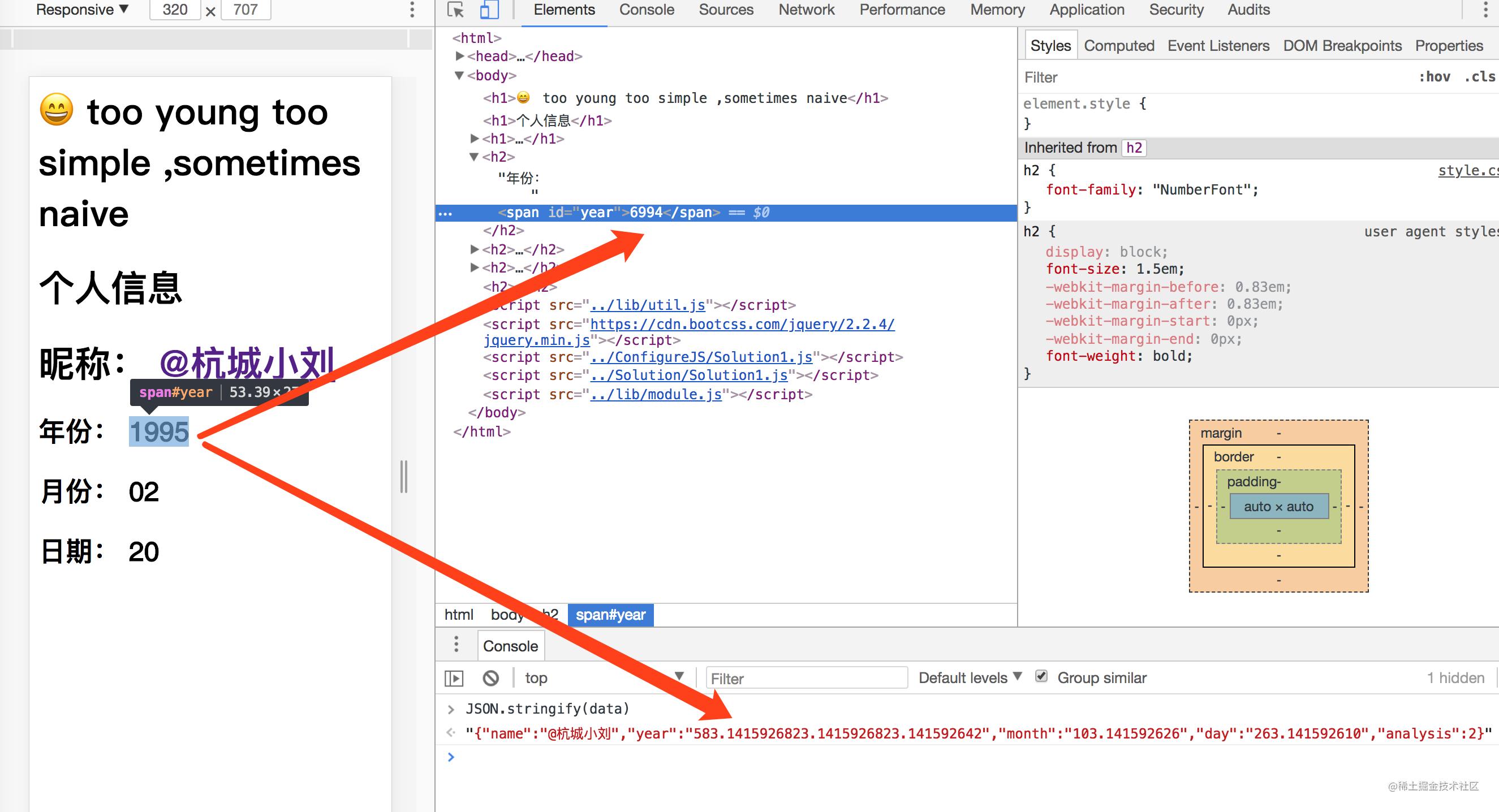 数字反爬-网页显示效果、审查元素、接口结果情况3