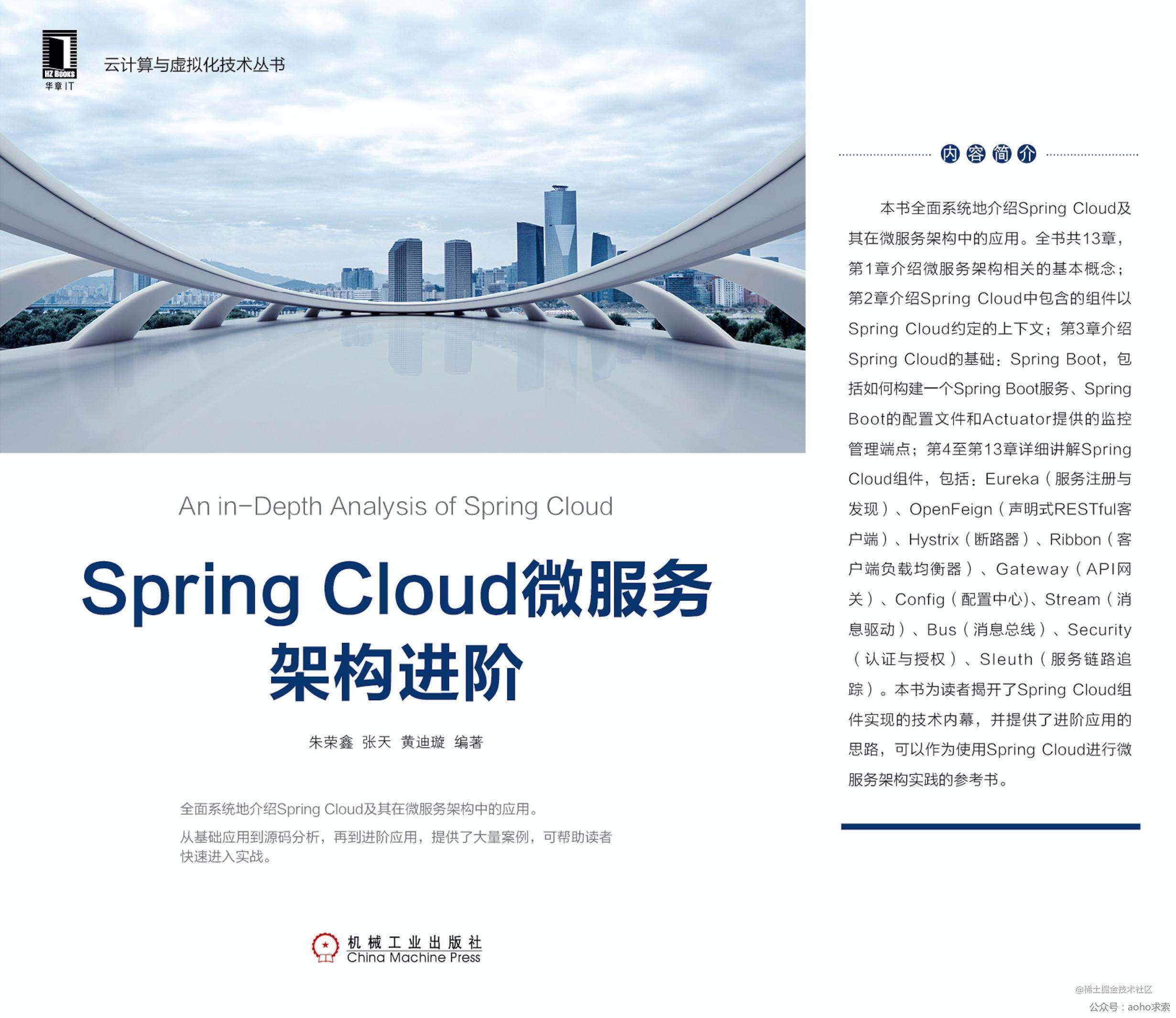 Spring Cloud 微服务架构进阶