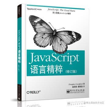 JavaScript_good_parts.jpg