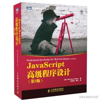 Professional_JavaScript.jpg