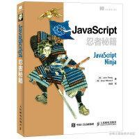 JavaScript_nija.jpg