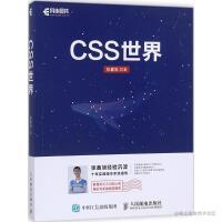 css_world.jpg