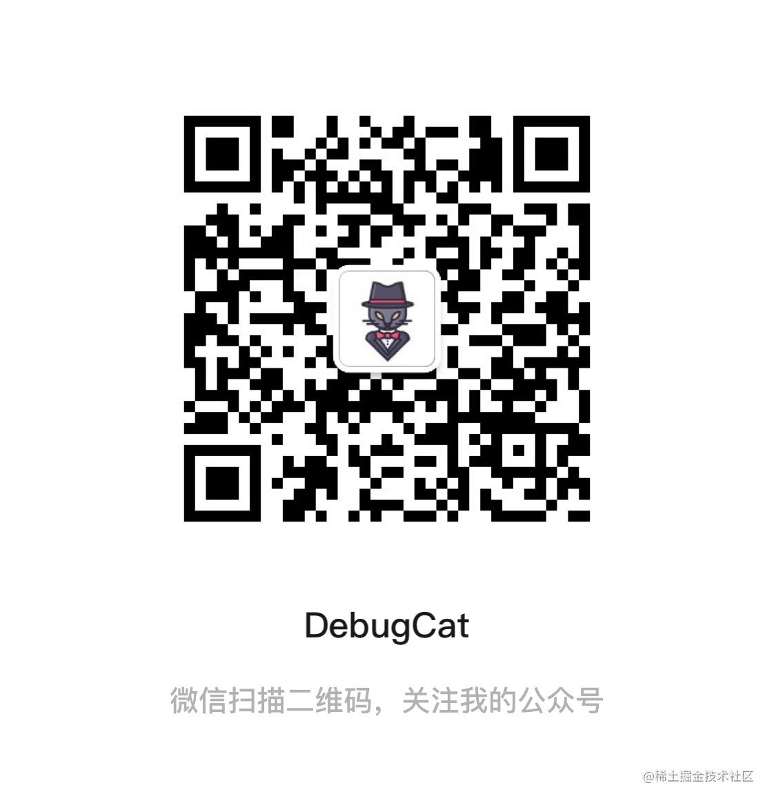 DebugCat