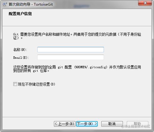 TortoiseGit 安装(3).png