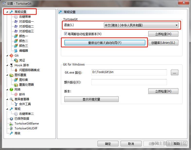 TortoiseGit 使用(4).png