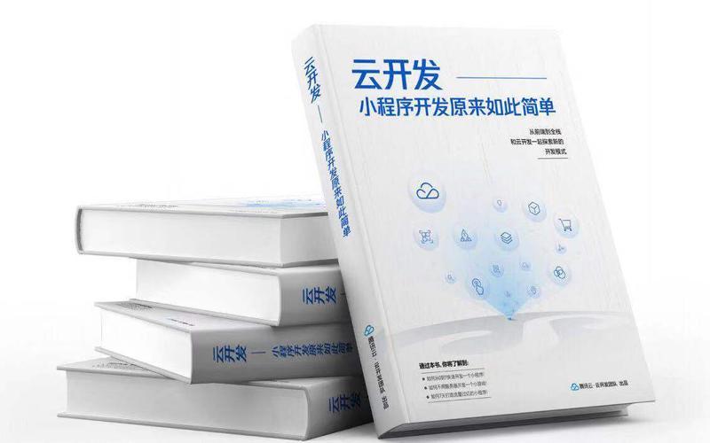 腾讯云云开发于2019-12-18 10:00发布的图片