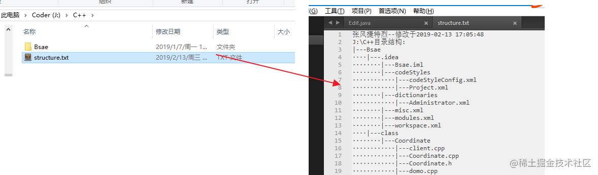 保存文件目录树.png