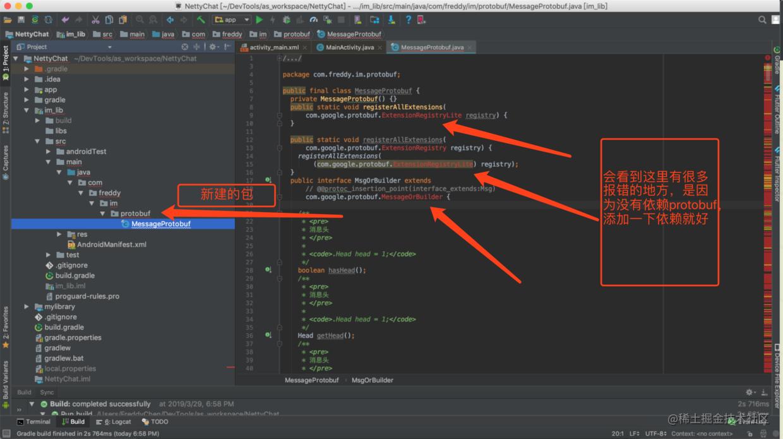 导入protobuf java类文件到项目中