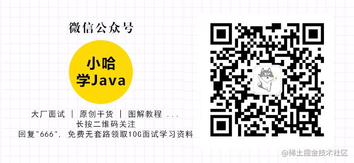 小哈学Java,关注领取10G面试学习资料哦