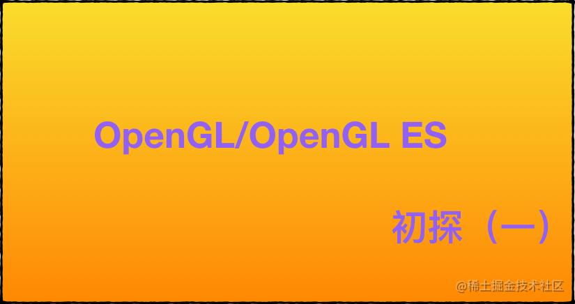 OpenGL/OpenGL ES 初探(一)