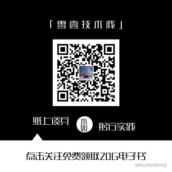 零壹技术栈