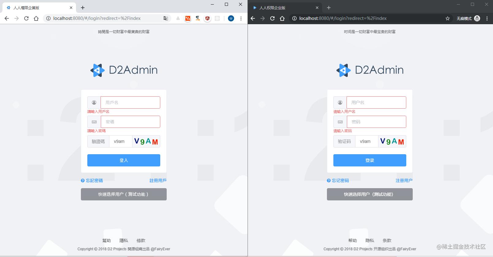 d2-admin-renren-security-enterprise-i18n