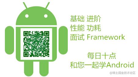 微信关注公众号:  程序员Android,领福利