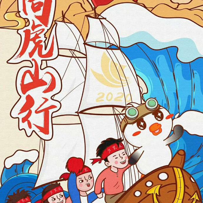 广州芦苇科技web前端于2020-01-11 09:45发布的图片