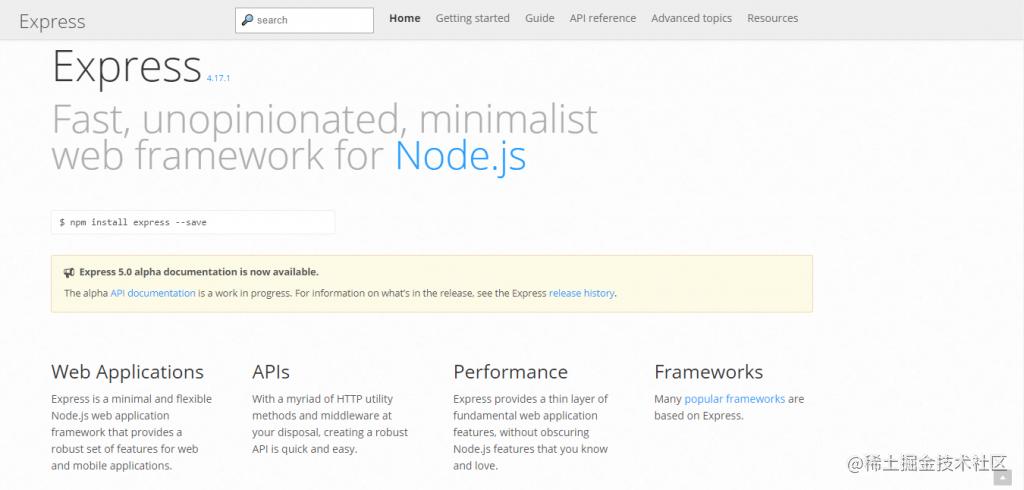 Express 是一种小巧且灵活的 Node.JS Web 应用框架,可提供强大的功能集