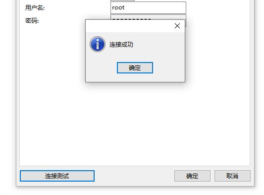 Navicat for MySQL连接成功