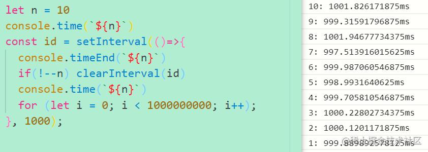 setInterval代码演示1
