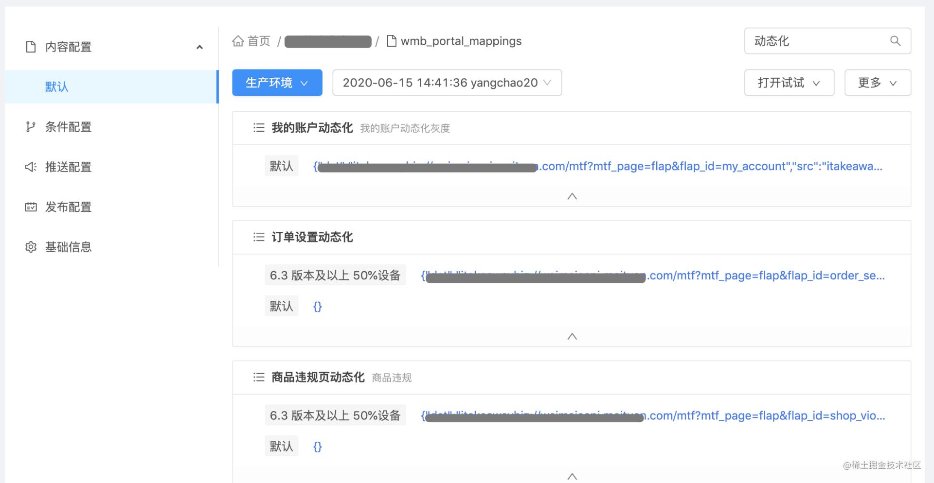 图14 URL 动态替换与条件配置