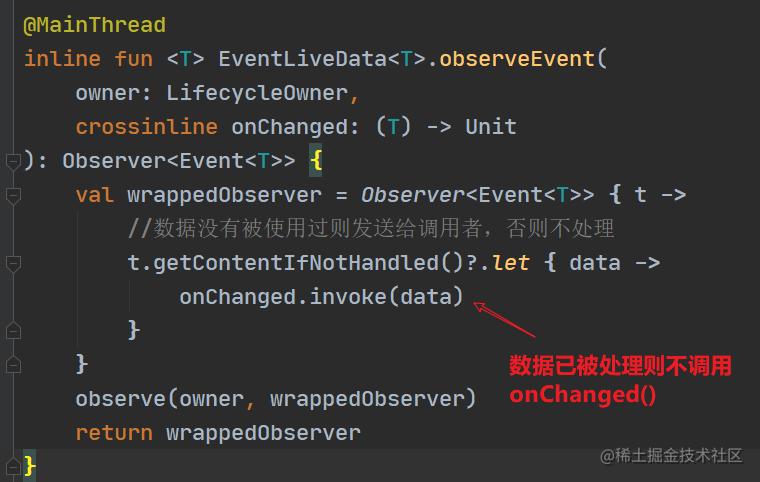 event 扩展函数